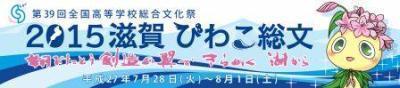 滋賀びわこ総文.jpg