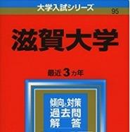 滋賀大学データサイエンス学部の偏差値と過去問の赤本.jpg