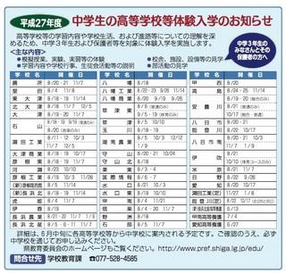 滋賀県の中学生(高校受験生)の高校体験入学の情報
