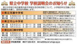 滋賀県の公立の県立中学校の中高一貫教育の学校説明会