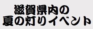 滋賀県の夏の灯りイベント.jpg