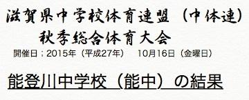 滋賀県中学校体育連盟(中体連)能登川中学校(能中)の結果