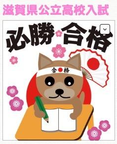 滋賀県公立高校入試問題の傾向と対策と過去問(理科).jpg