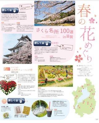 滋賀県内の春の花めぐり名所.jpg