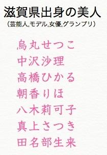 滋賀県出身の美人(芸能人,モデル,女優,グランプリ).jpg