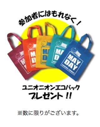 滋賀県労働者統一メーデーのエコバックをプレゼント.jpg