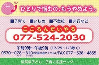 滋賀県子ども・子育て応援センター.jpg