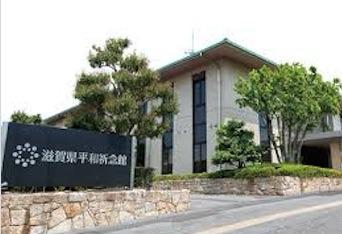 滋賀県の平和祈念館(戦争博物館).jpg