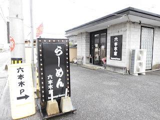 滋賀県彦根市の美味しいラーメン屋_六本木家.jpg