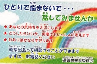 滋賀県教育委員会いじめで悩む子ども相談.jpg