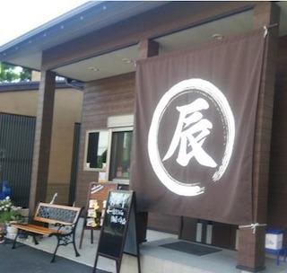 滋賀県東近江市のコロッケ店の丸辰.jpg