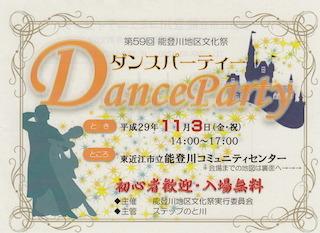 滋賀県東近江市のダンスパーティー.jpg