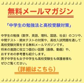 滋賀県東近江市の中学生の学習塾と家庭教師