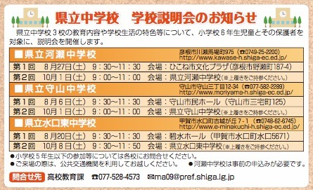 滋賀県立中学校(河瀬中学校,守山中学校,水口東中学校)の受験情報