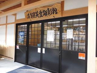 滋賀県英霊顕彰館.jpg