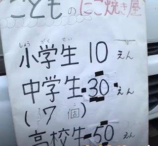 滋賀県草津市にある激安10円たこ焼き店.jpg