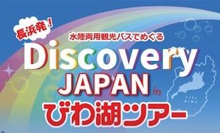 滋賀県長浜市DiscoveryJAPANinびわ湖ツアー.jpg