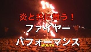 炎と共に舞うファイヤーパフォーマンス.jpg