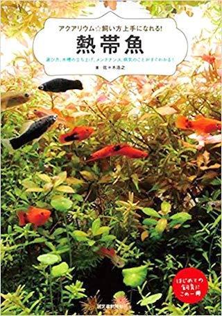 熱帯魚の飼い方の本(電子書籍).jpg