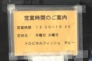 熱帯魚店トロピカルフィッシュホビーのアクセスと営業時間.jpg