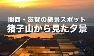 猪子山から見た田園と夕景(関西・滋賀の山登り絶景スポット).jpg
