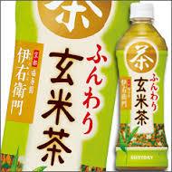 玄米茶.jpg
