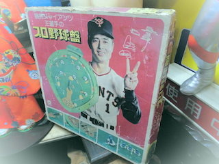 王貞治選手のサイン入り野球盤(プレミア付き).jpg