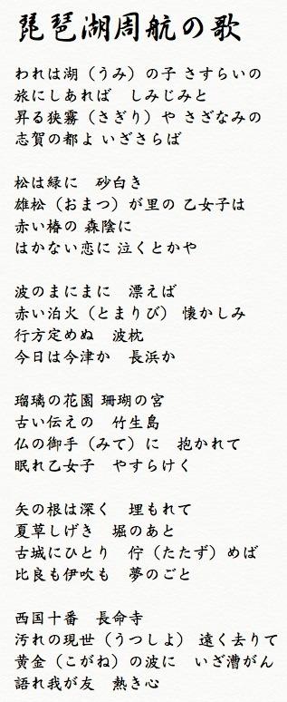 琵琶湖周航の歌の歌詞.jpg