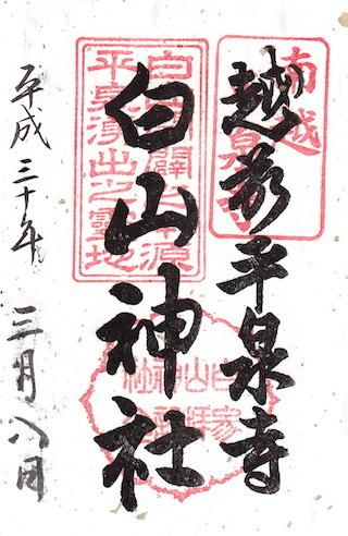 白山平泉寺の御朱印.jpg