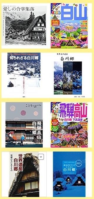 白川郷の観光ガイドブック.jpg