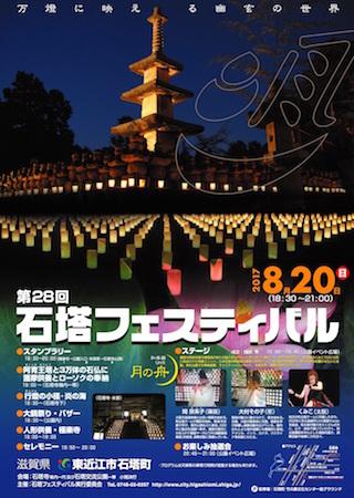 石塔フェスティバル(石塔寺万燈祭)夏祭りポスター.jpg