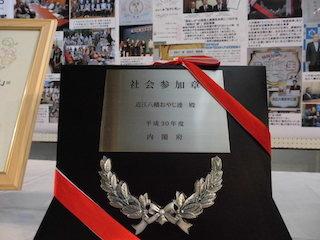 社会参加章(近江八幡おやじ連).jpg
