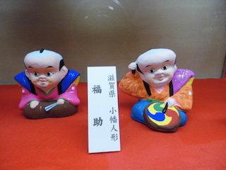 福助の小幡人形(小幡でこ).jpg
