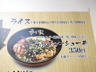 秀吉家の炙りチャーシュー丼.jpg