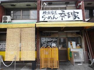 秀吉家_しゅうきちや_滋賀県守山市.jpg
