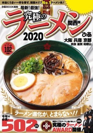 究極のラーメン2020-2021 関西版.jpg