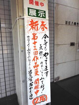 第13回 近江八幡おやじ連作品展.jpg