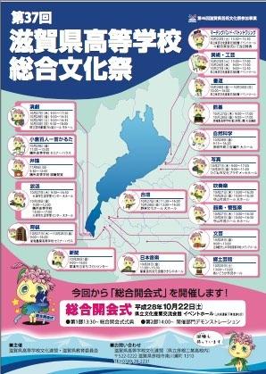 第37回滋賀県高等学校総合文化祭ポスター.jpg