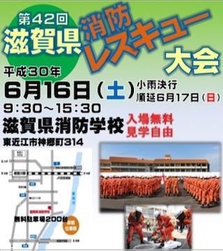 第42回滋賀県消防レスキュー大会2018-2019.jpg