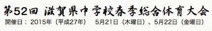 第52回 滋賀県中学校春季総合体育大会(中体連)の成績優秀者の氏名