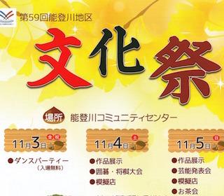 第59回の能登川地区文化祭の日程ポスター.jpg