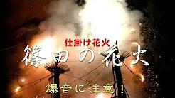 篠田の花火.jpg