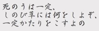 織田信長の死生観.jpg