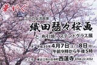 織田瑟々の桜画展.jpg