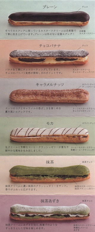 美味しいエクレア.jpg