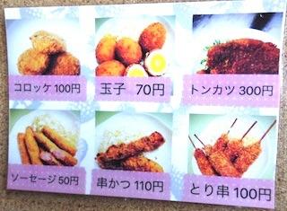 美味しいコロッケと揚げ物.jpg