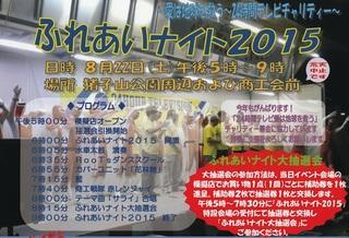 能登川ふれあいナイト2015ポスター(24時間テレビの募金会場).jpg