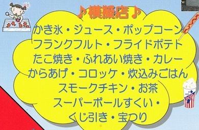 能登川ふれあいナイト模擬店.jpg