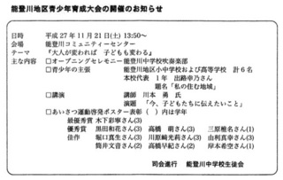 能登川中学校だより(第6号).jpg