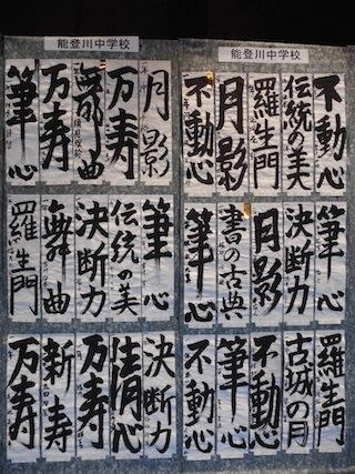 能登川中学校の中学1年生の書道の作品.jpg